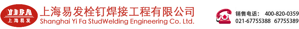 上海易发焊接工程有限公司